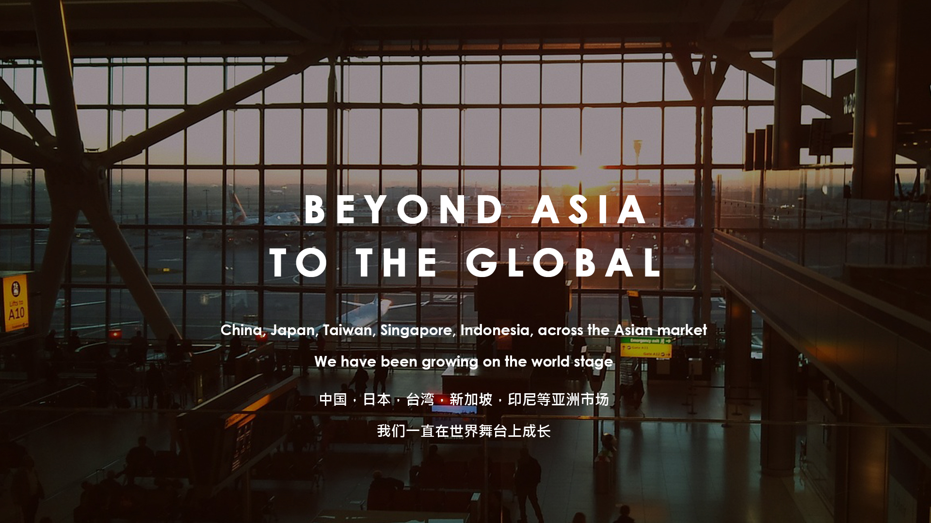 메인02_영중 BEYOND ASIA TO THE GLOBAL