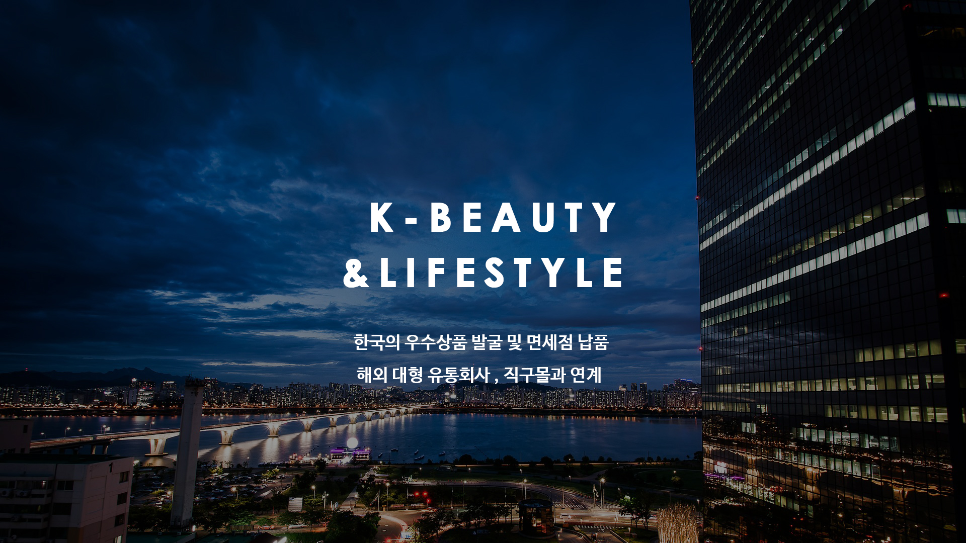 메인02_K-BEAUTY & LIFESTYLE