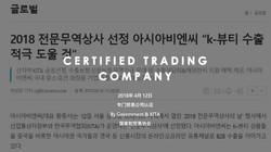 메인02_영중 CERTIFIED TRADING COMPANY