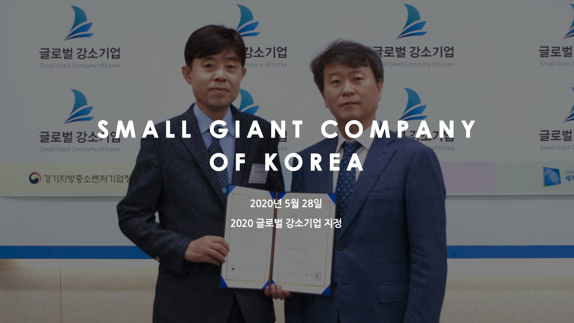 메인03_글로벌강소기업지정