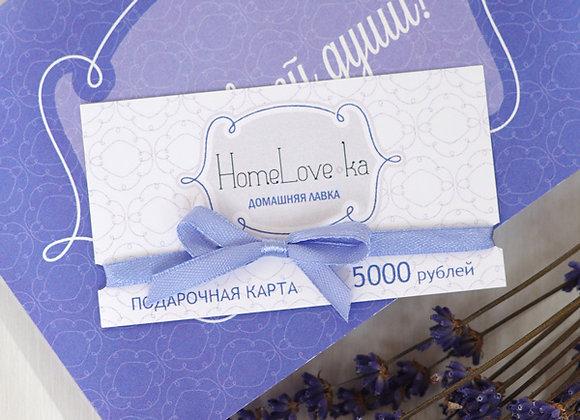 Подарочная карта 5000 руб
