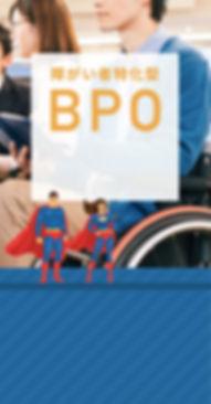 bpo_main_sp.jpg
