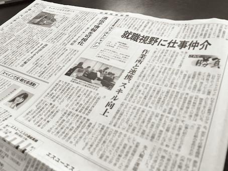 【日経産業新聞にご掲載頂きました】就職視野に、仕事仲介 作業所と連携、スキル向上