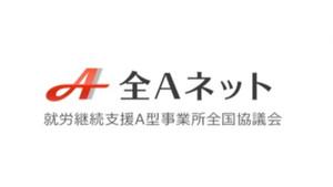 【登壇】障がい者みなし雇用研究会研究報告(就労支援セミナーin東京ーA型でディーセントワークを実現させよう)