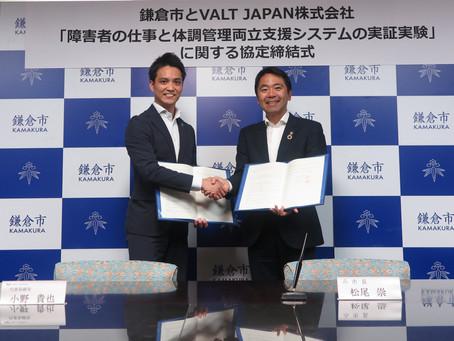 鎌倉市とVALT JAPAN株式会社 障害者の仕事と体調管理両立支援システムの実証実験に関する協定を締結