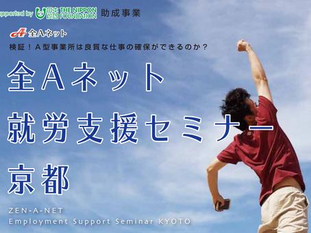 【登壇予定(無期延期)】全Aネット就労支援セミナー京都