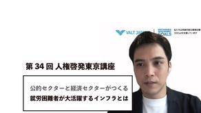 第 34 回 人権啓発東京講座へ登壇