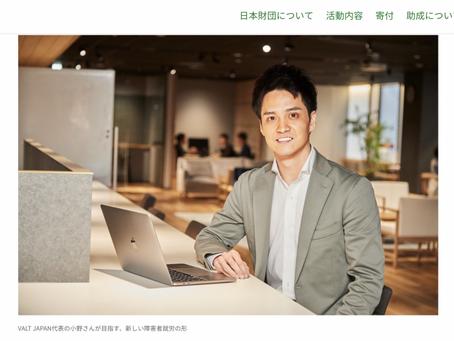 【メディア掲載】日本財団ジャーナル 第1回連載企画「ソーシャル人」に掲載して頂きました