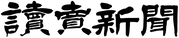 1280px-Yomiuri-Shimbun-Logo.svg.png