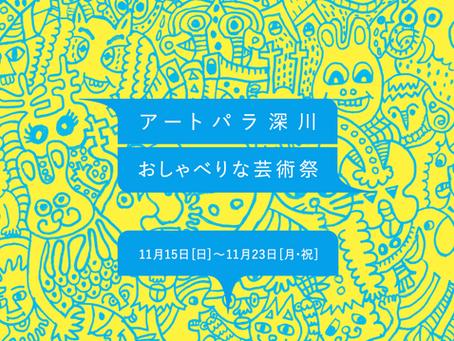 【開催告知】「アートパラ深川おしゃべりな芸術祭」開催の告知と支援報告について