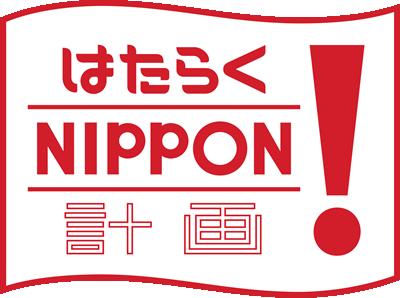 【登壇報告】「就労支援フォーラムNIPPON」日本財団