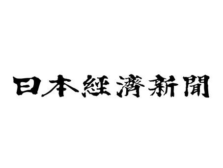 【日経新聞掲載】日本経済新聞に、当社を取り上げていただきました
