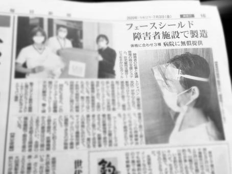 【毎日新聞】日本財団様が展開する「医療機関向けフェイスシールド無償提供プロジェクト」掲載のご報告