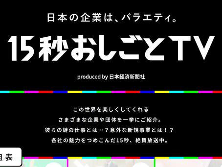 【日経新聞】「おしごとTV出演」のお知らせ
