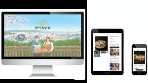 宮崎県延岡市の挑戦。生産者の販路拡大を目指した、のべおか産品ECサイト「のべちょる」の試行運用開始。