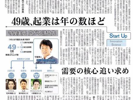 【メディア掲載】日経新聞(産業)に掲載して頂きました