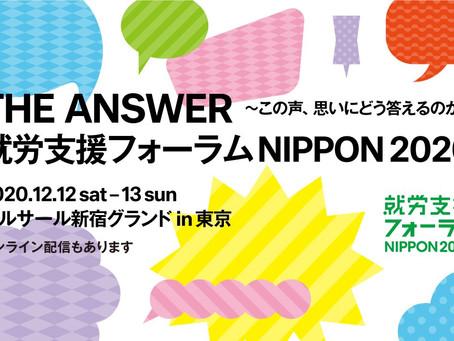 【登壇予定】「就労支援フォーラムNIPPON 2020」日本財団