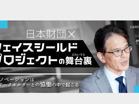 【メディア掲載】GURULI掲載「日本財団フェイスシールドプロジェクトの舞台裏~イノベーションはステークホルダーとの協働の中で起こる」