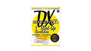 【日経MOOK掲載】日経ムックDXスタートアップ革命(日本経済新聞出版)に、当社をご掲載いただきました