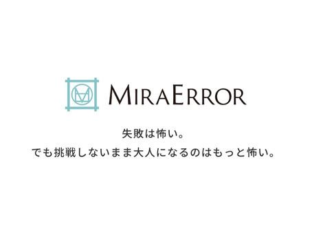 【メディア掲載】MiraErrorに取り上げて頂きました。