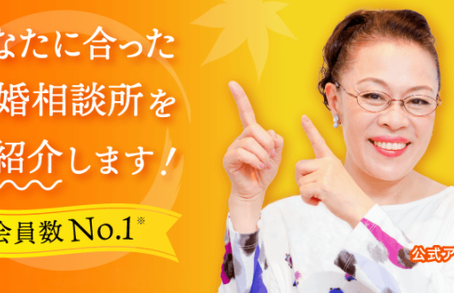 【IBJ日本結婚相談所連盟】成婚者数・登録会員数ともに『業界第一位』に認定