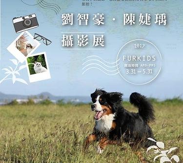 劉志豪攝影展.jpg