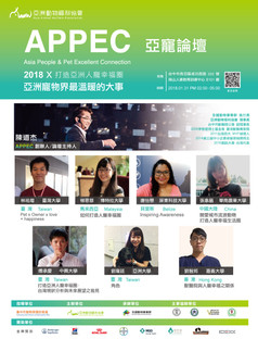 2018APPEC_活動海報.jpg