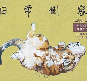 騷貓藝廊-12月展覽文宣_postcard.jpg