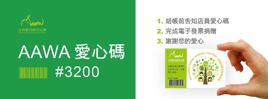 aawa愛心碼Web-size_FB-851x315-banner.jpg