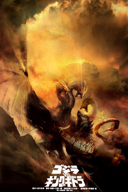 LG - Godzilla vs. King Ghidorah - 18 x 24