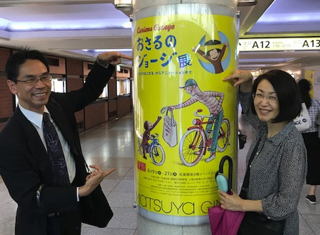 Curious George (and Others) Go to Japan!