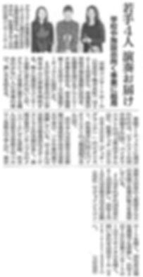 DUO GRANDE朝日新聞.jpg