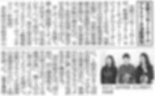 DUO GRANDE関西音楽新聞.jpg