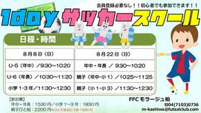【マルバ1dayスクール】8月8日(日)22日(日)のお申込受付中!