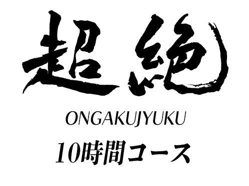 超絶音学塾レッスン10時間コース