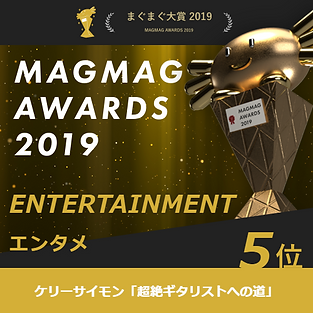 mag2year2019_present_banner_500x500.png