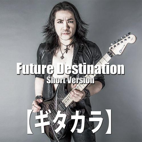 【ギタカラ】Future Destination(Short Ver.)【Backing Track】