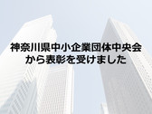 神奈川県中小企業団体中央会から表彰を受けました