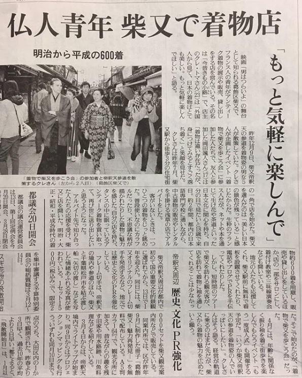2019年2月14日・読売新聞