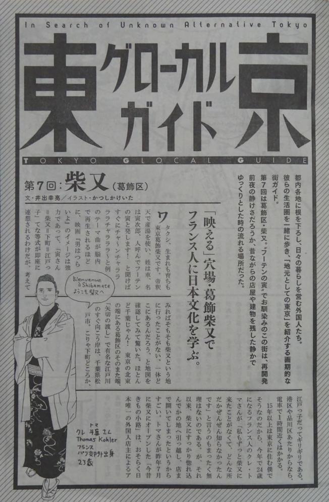 2019年5月13日・ビッグコミックオリジナル・ページ1