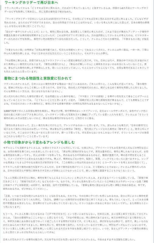 2019年8月5日・プレス・ページ2