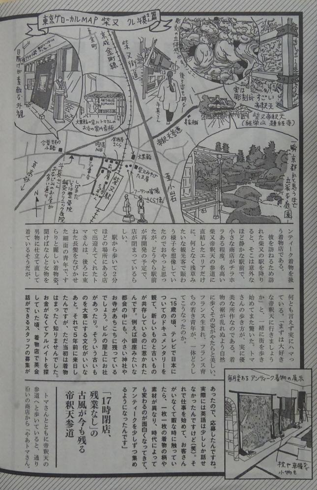 2019年5月13日・ビッグコミックオリジナル・ページ2