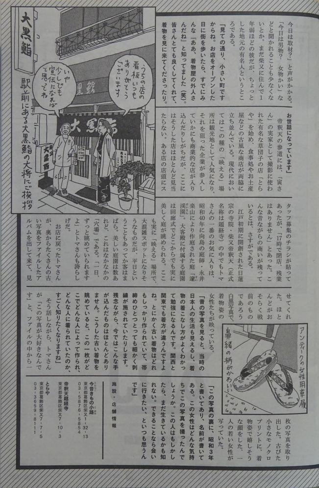 2019年5月13日・ビッグコミックオリジナル・ページ3