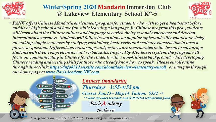Lakeview Elementary Mandarin Winter-Spri