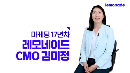[인터뷰] 레모네이드 CMO - MJ