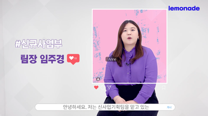 Lemonade 회사생활 미리보기, 신사업기획팀 편 (feat. Anne)
