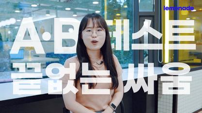 Lemonade 회사생활 미리보기, 마케팅 팀 편 (feat. Wendy)