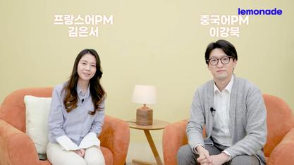 Lemonade 회사생활 미리보기, 프랑스어/중국어 프로덕트 매니저편 (feat. Anne-So & Eric)