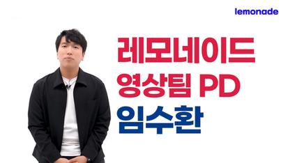 Lemonade 회사생활 미리보기, 영상파트편 (feat. Jackpot)