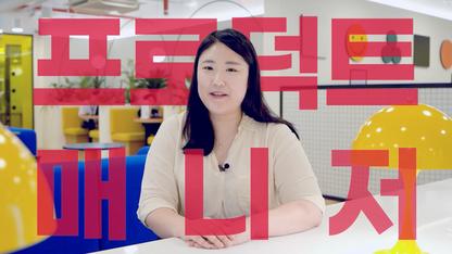 Lemonade 회사생활 미리보기, 콘텐츠사업부 편 (feat. Emilia)